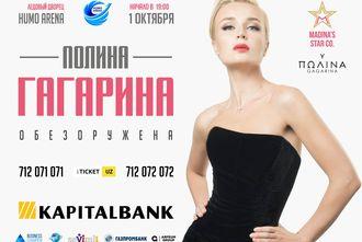 билет на концерт полины гагариной 8 октября